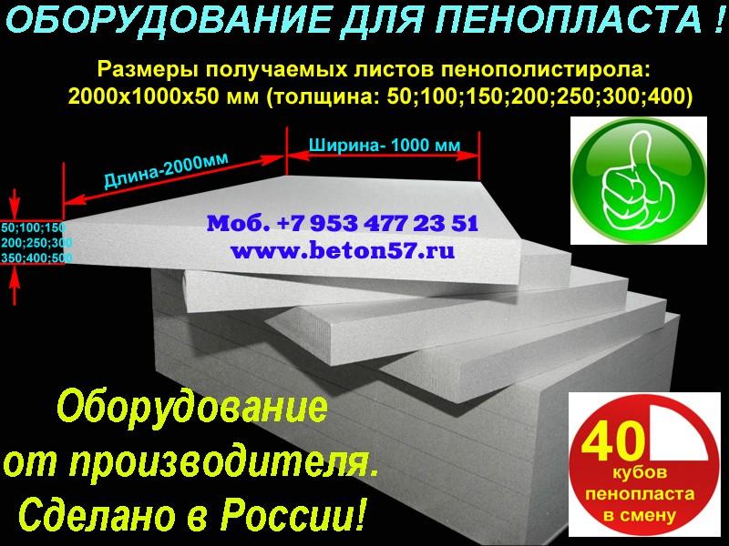 Блок форма для пенопласта