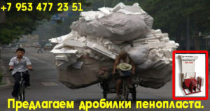Дробилка отходов пенопласта