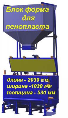 Блок форма для производства пенопласта