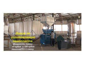 Оборудование для пенопласта цена