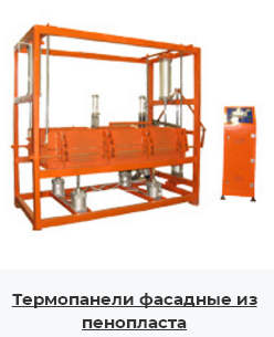 Оборудование для производства фасадных термопанелей купить