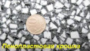 Пенопластовая крошка для изготовления полистиролбетона