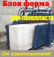 Производство пенопласта
