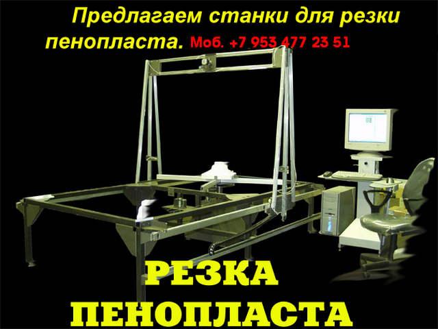 Резка пенопласта С ЧПУ