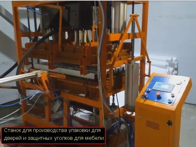 Станок для производства упаковки из пенопласта