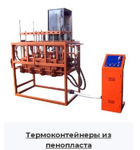 Станок для термоящиков из пенопласта
